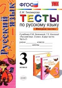 Русский язык 3 кл. Тесты к учебнику Зелениной, Хохловой часть 2я